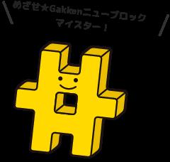 Gakkenニューブロック リニューアル記念